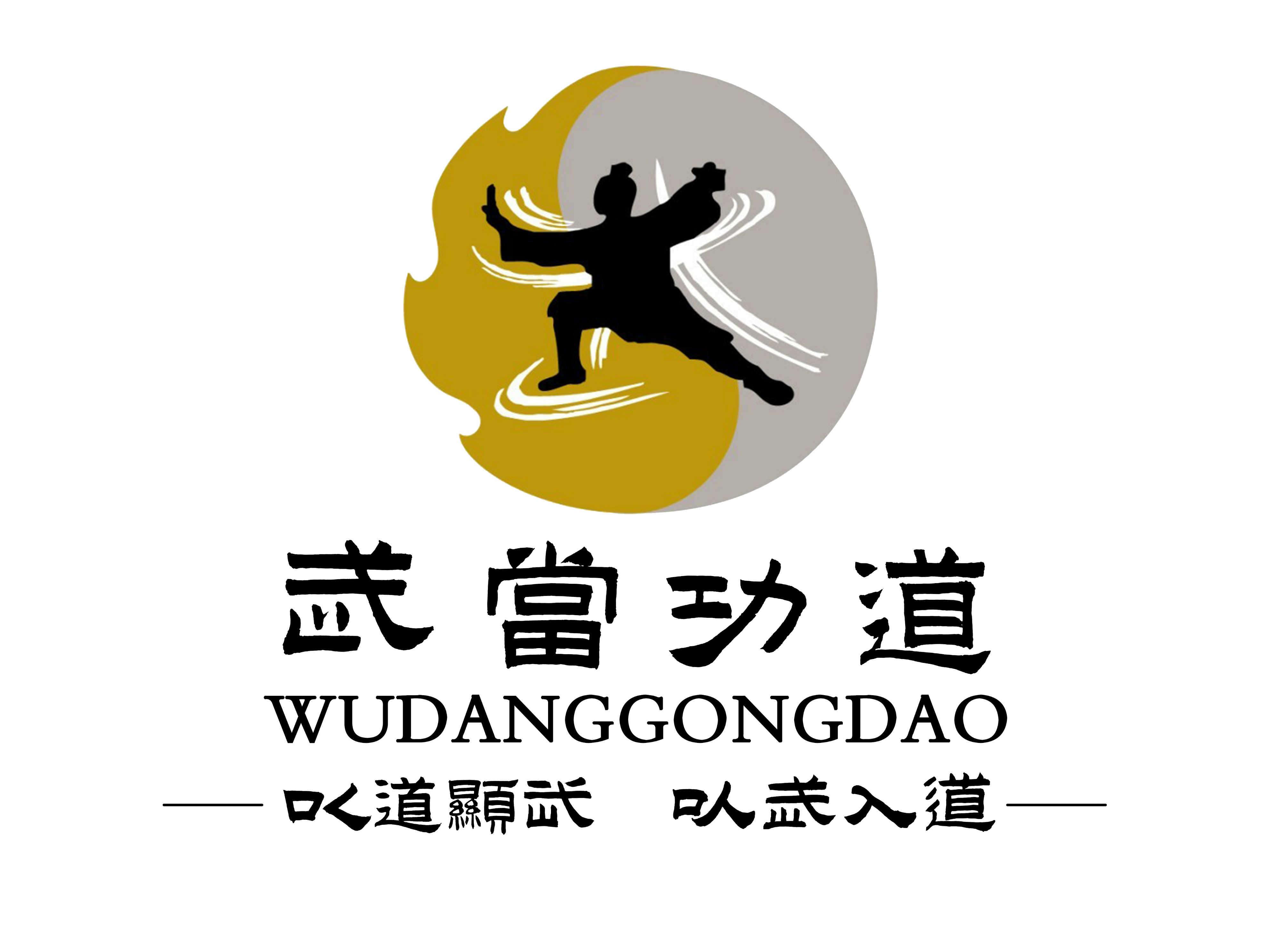 Wudang Gong Dao